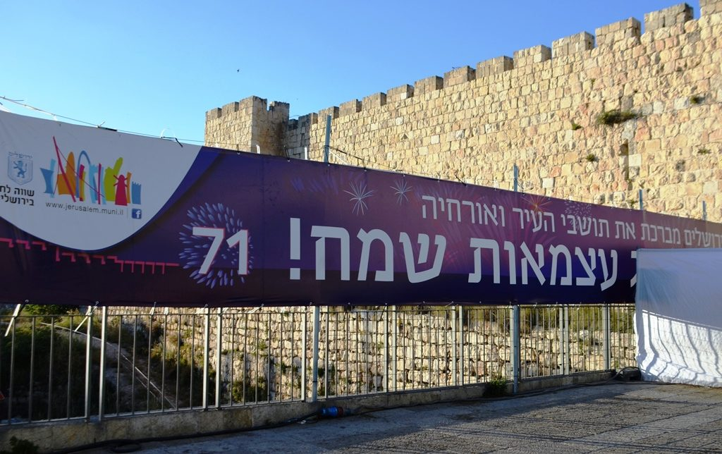 Independence Day sign in Hebrew near Jaffa Gate Jerusalem Israel
