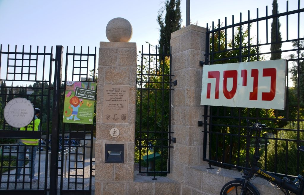 Entrance sign for Teddy Park in Jerusalem Israel