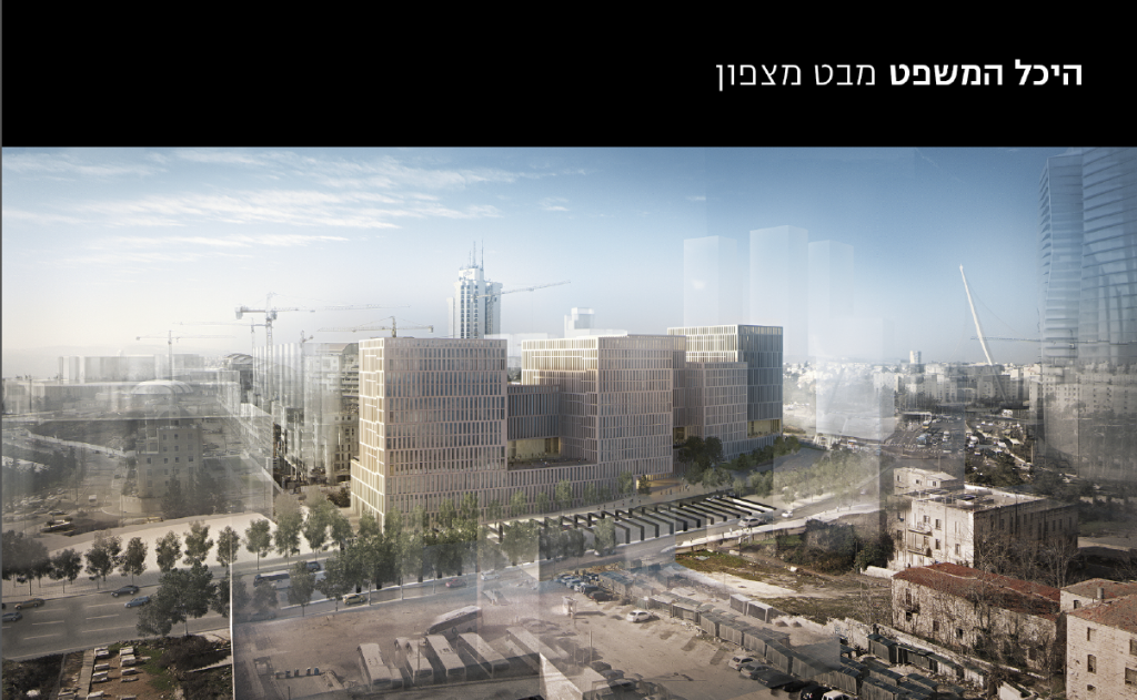 Jerusalem new court building