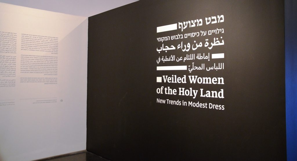 Jerusalem Israel Museum sign for Veiled Women exhibit