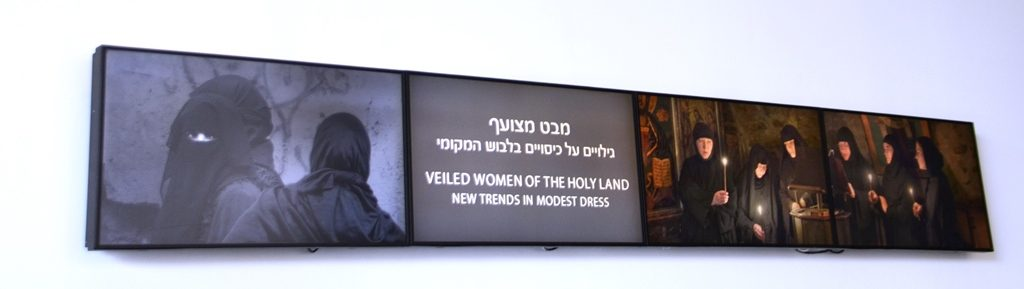 Israel Museum sign for veiled women