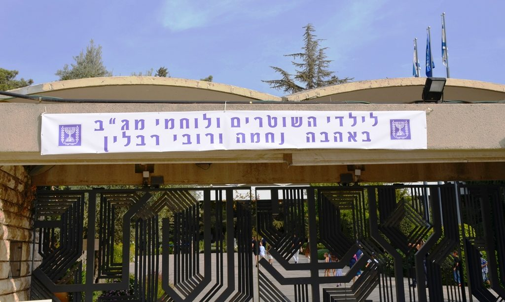 Beit Hanasi sign welcoming children to party