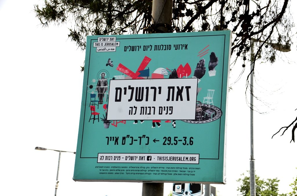 Jerusalem Day sign in Hebrew