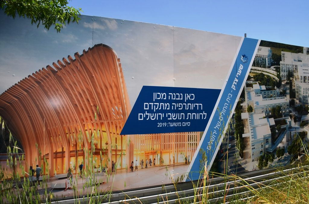 Photo of planned hospital at Shaare Zedek
