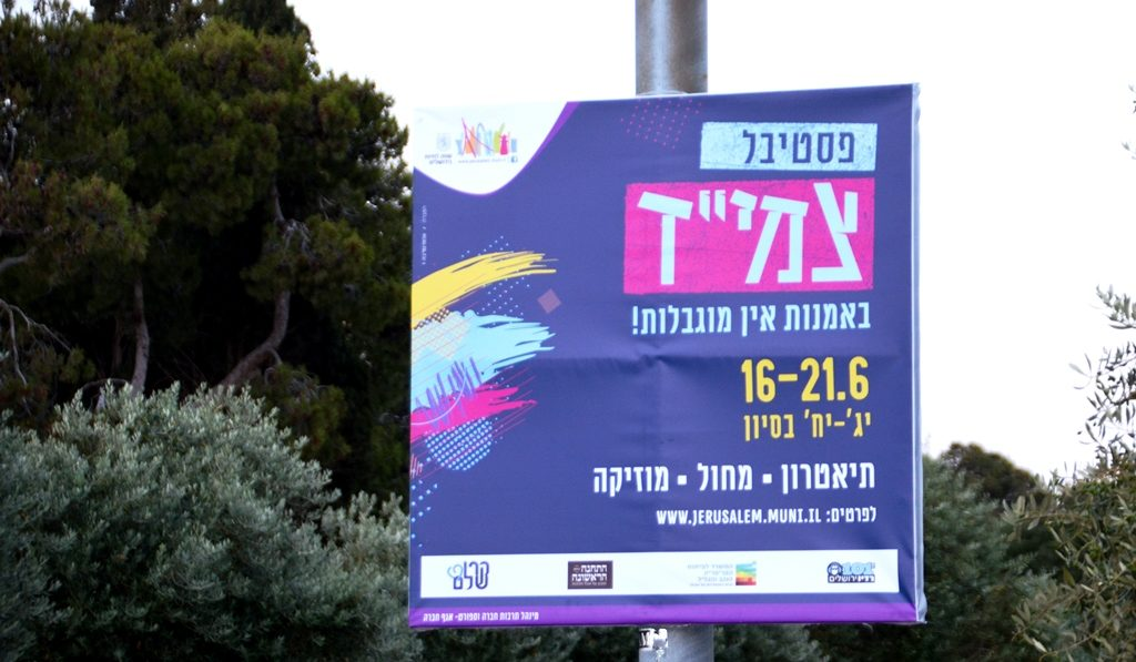 Sign for Tzamid Festival in Jerusalem Israel