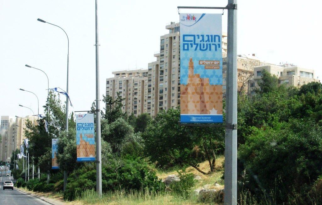 Yom Yerushalayim posters Jerusalem Day