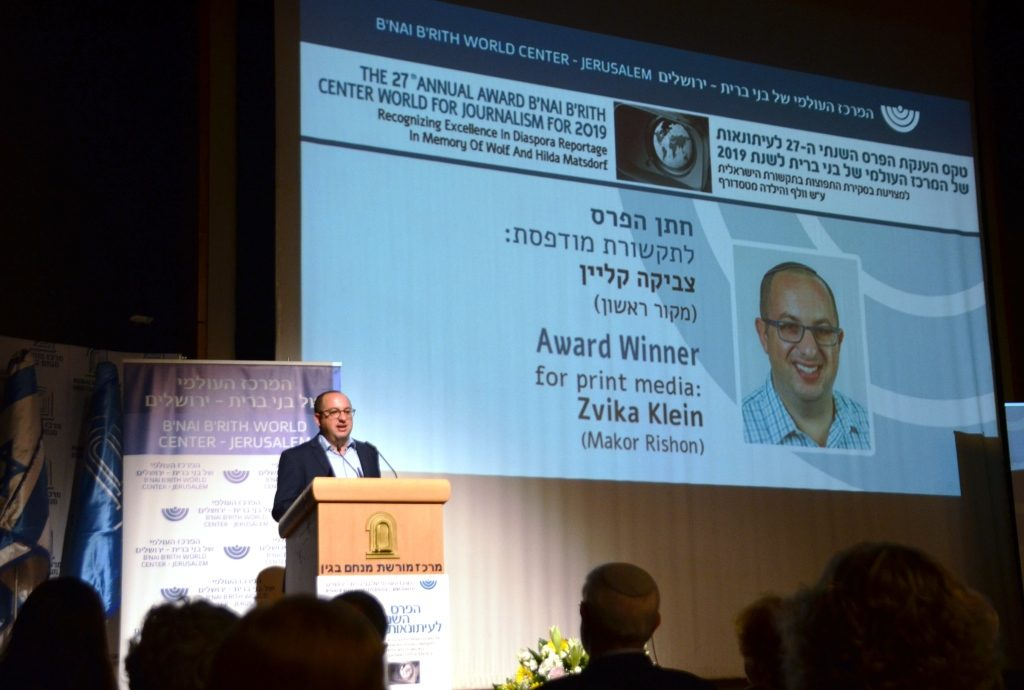 Zivla Klein award ceremony in Jerusalem Israel for journalism diaspora reporting