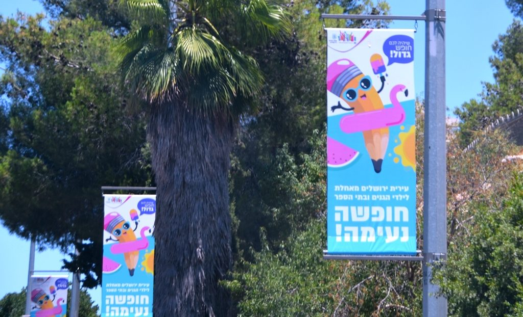 Hebrew Jerusalem sign on street for good summer long holiday