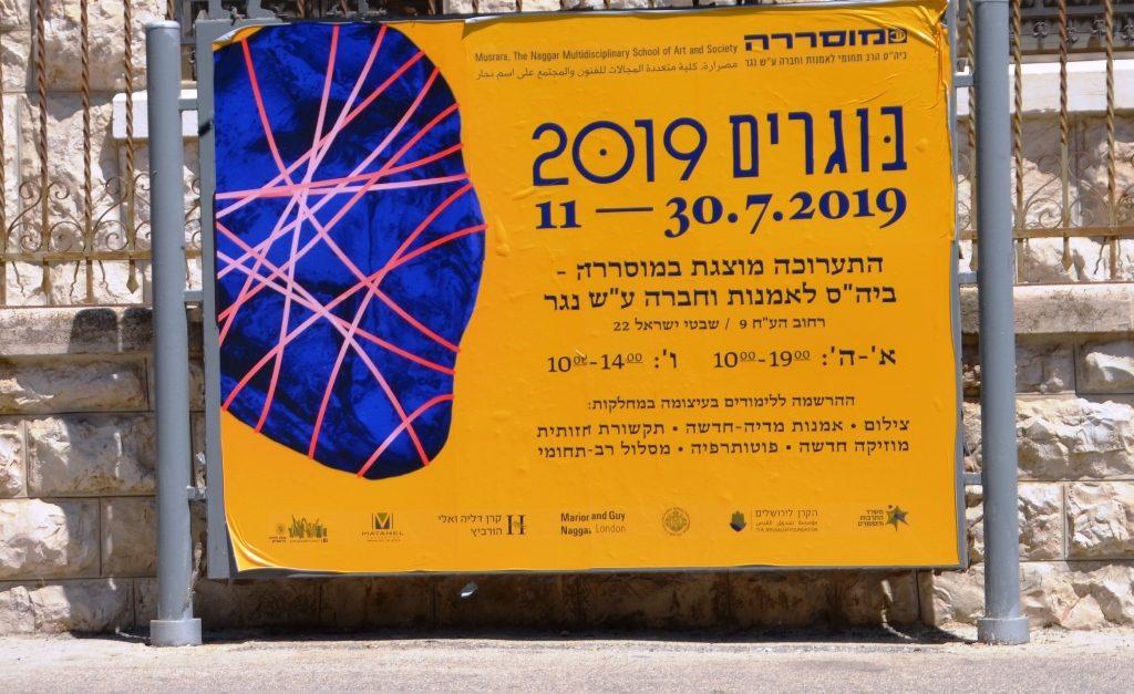Jerusalem Israel Mussara festival sign