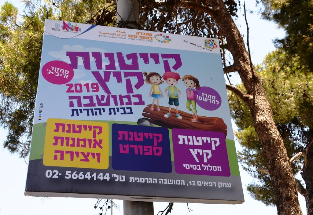 Jerusalem summer activities for children Hebrew street sign