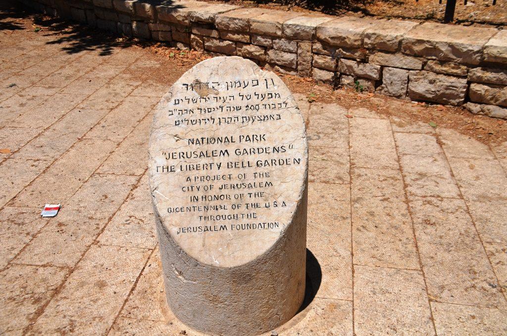 Jerusalem Israel Liberty Bell Park