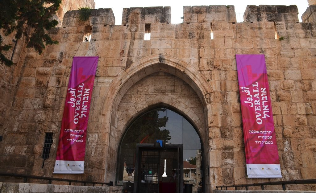 Tower of David Museum entrance for Overall fashion conference