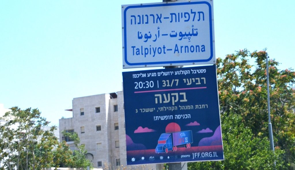 Jerusalem film festival sign for public free film