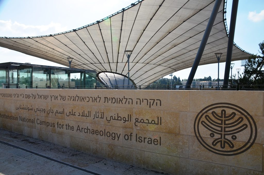Archaeological Campus site near Israel Museum