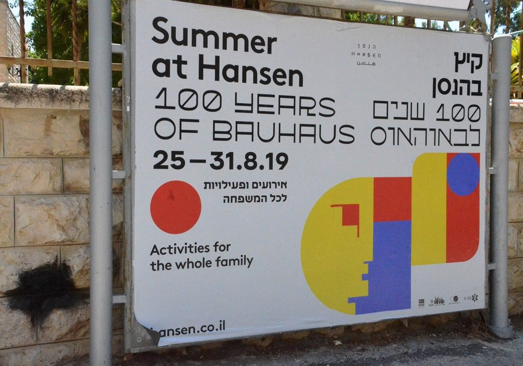 End of August summer activities at Hansen House in Jerusalem Israel