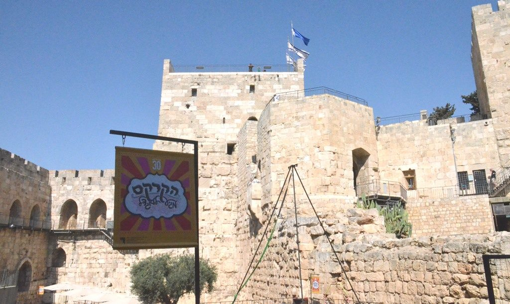Jerusalem Israel Tower of David Circus sign