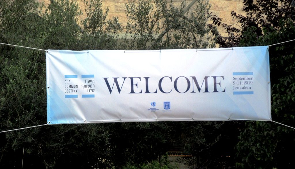 Inbal hotel welcome banner