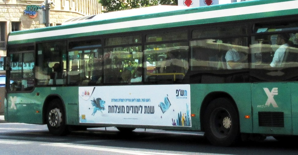 Sign on Jerusalem Israel bus for good school year.