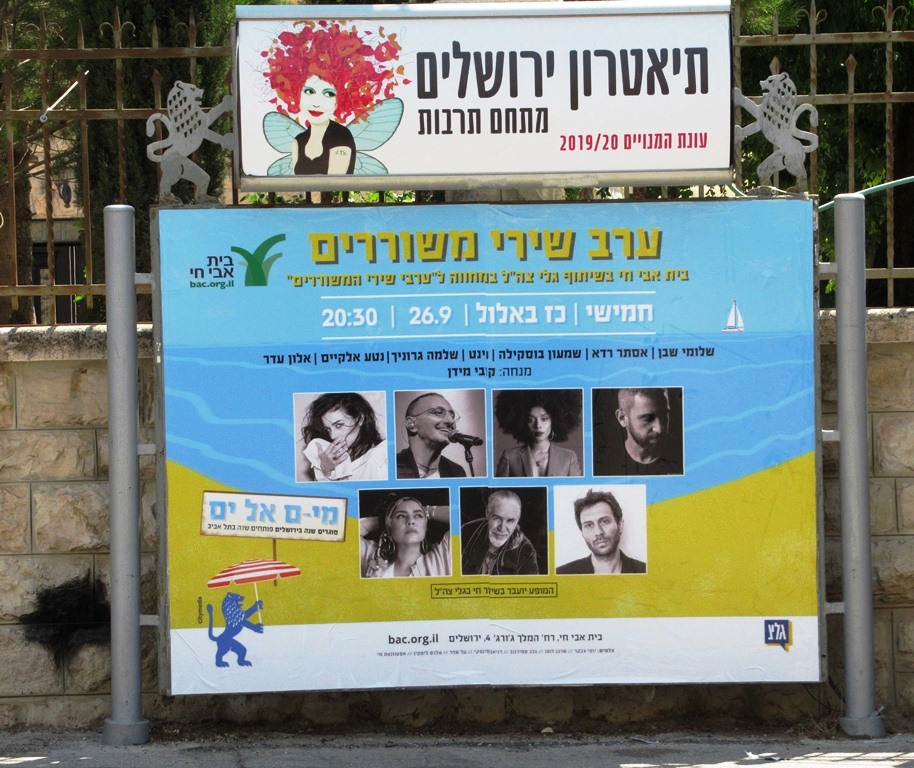 Music in Jerusalem Israel end of September 2019