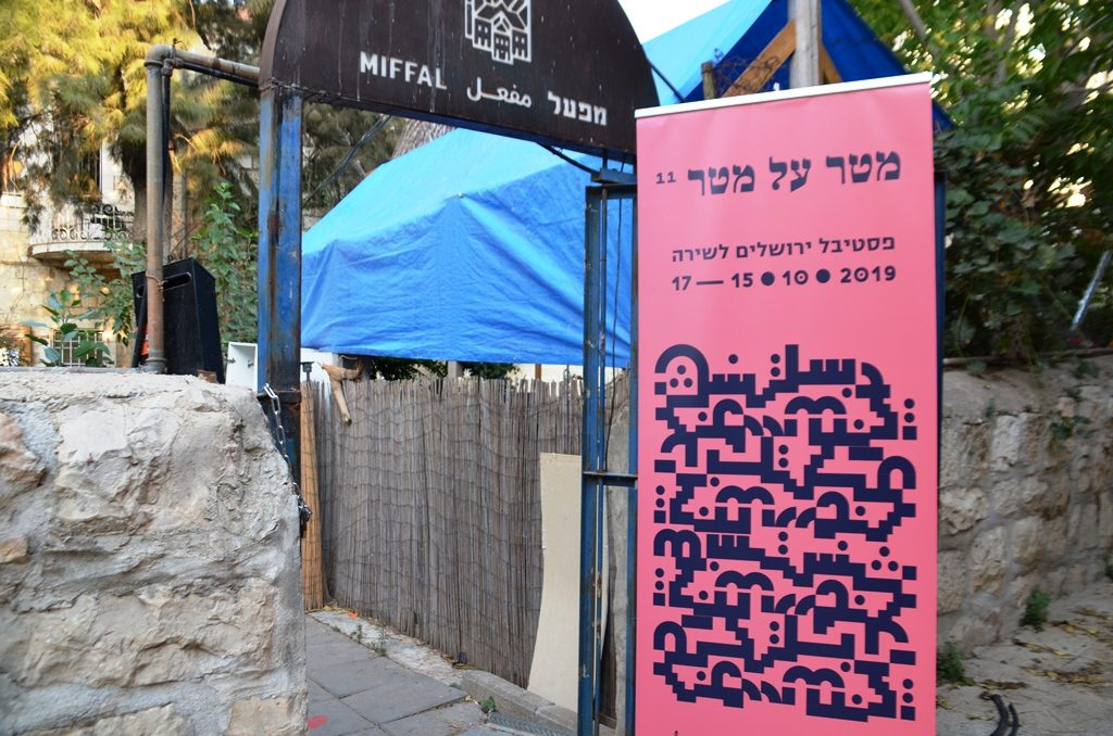 Mafidal sign for Jerusalem arts festival