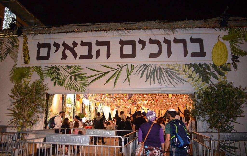 Sukka in Kikar Safra Jerusalem Israel