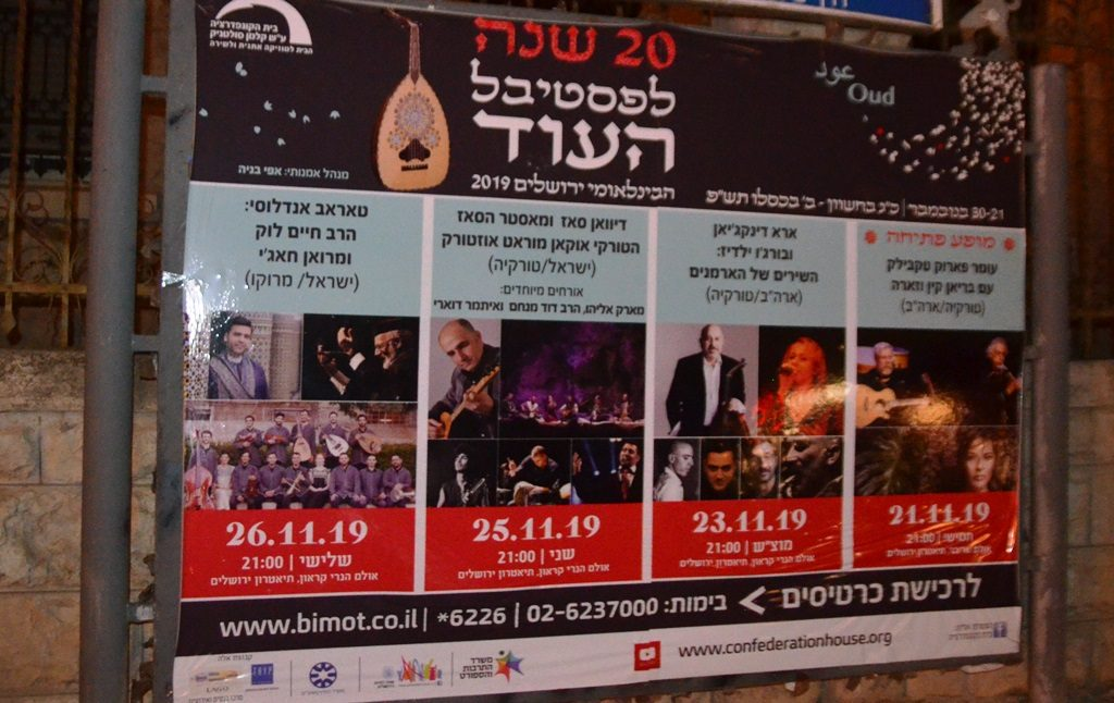 Oud Festival signs in Jerusalem