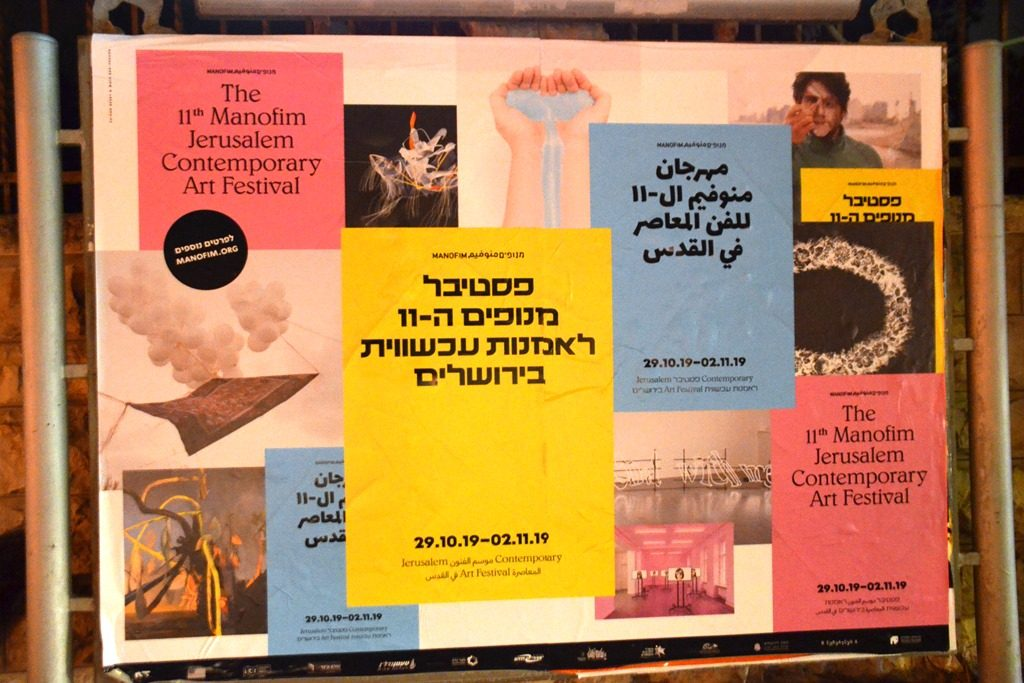 Jerusalem cultural festival signs Manofim