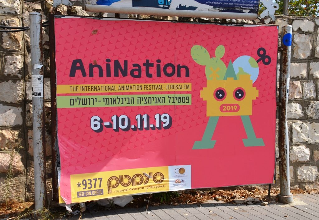 AniNation in Jerusalem street poster