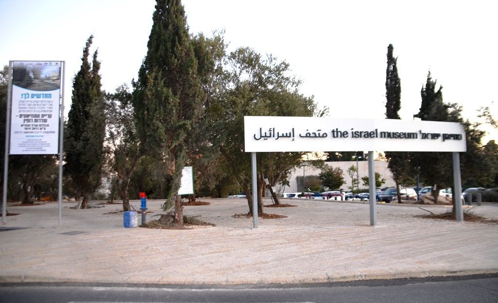 Sign and new sidewalk area near the entrance to Israel Museum