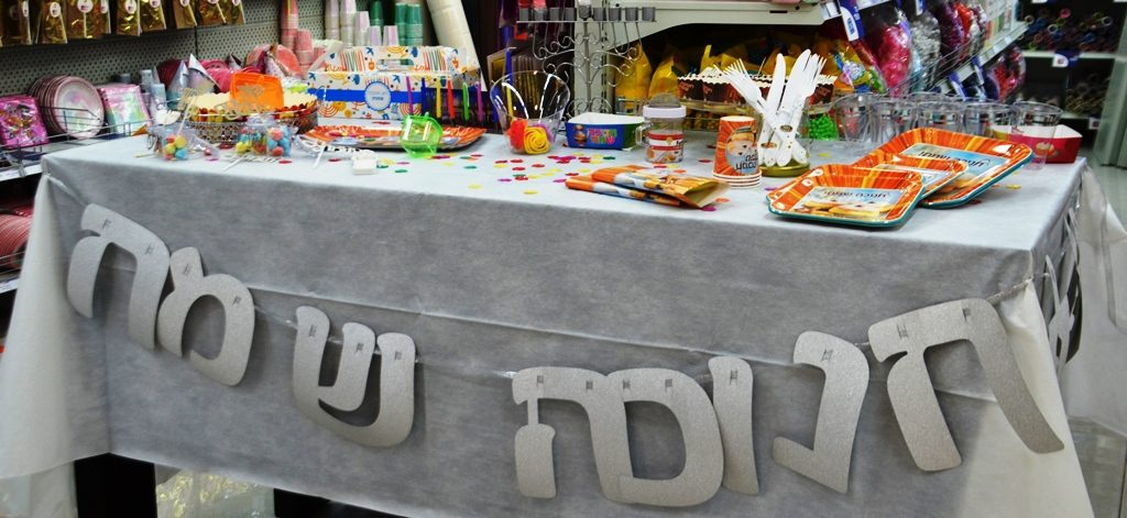 Hanukkah paper goods for party in Jerusalem