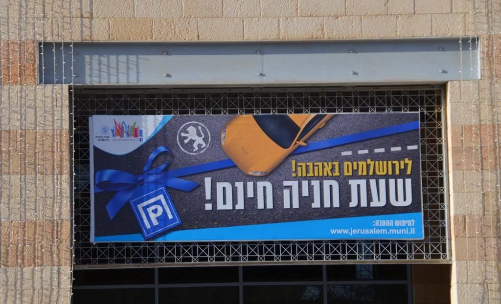 Jerusalem residents one hour free parking sign at Kikar Safra