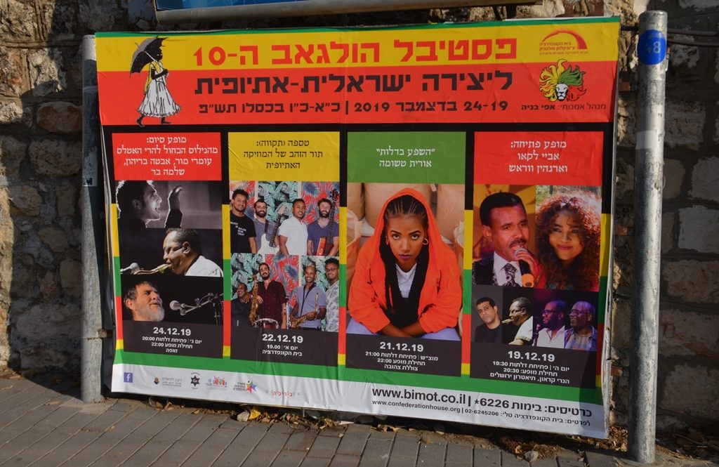 Ethiopian music festival at First Station and other Jerusalem locations