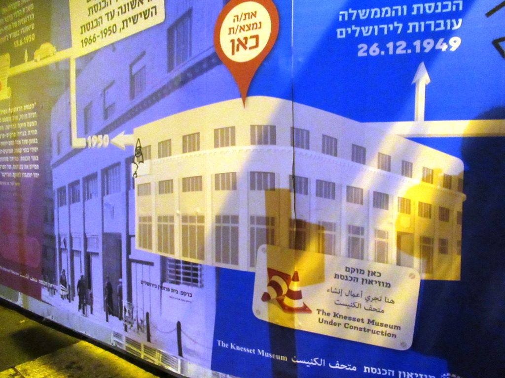 Photo on King George Street in Jerusalem of future Knesset Museum