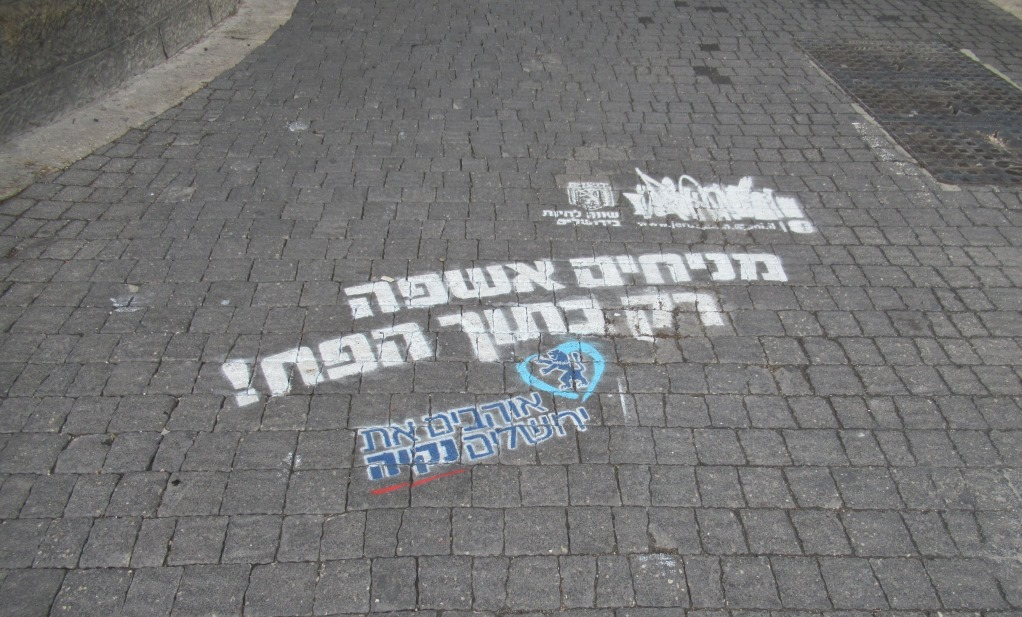 Clean up street in Hebrew on Jerusalem Israel street