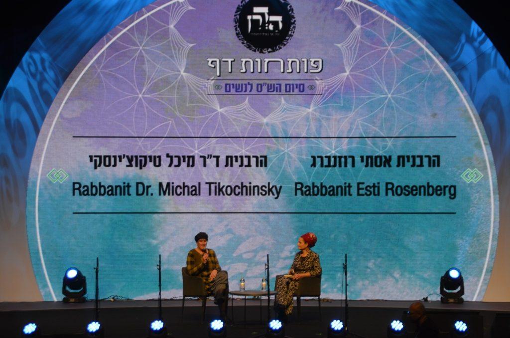 Siyum HaShas Esti Rosenberg and Mikhal Tichonskinky