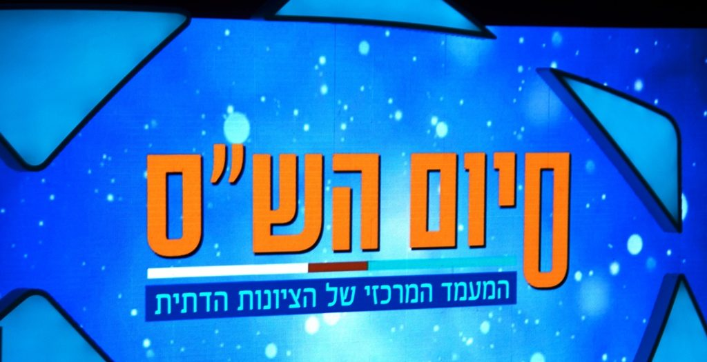 Jerusalem Conference Center sign in Hebrew for Siyum HaShas
