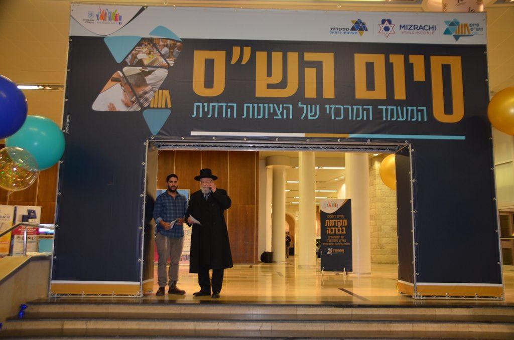 Rabbi Yisrael Meir Lau at Siyum HaShas