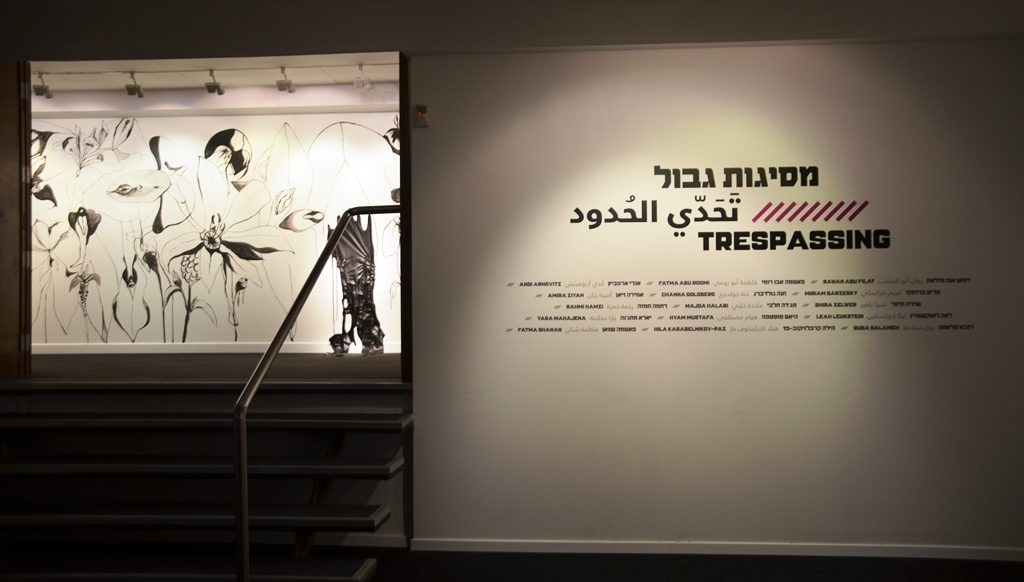 Trespassing exhibit at LA Mayer Museum of Islamic Art in Jerusalem Israel