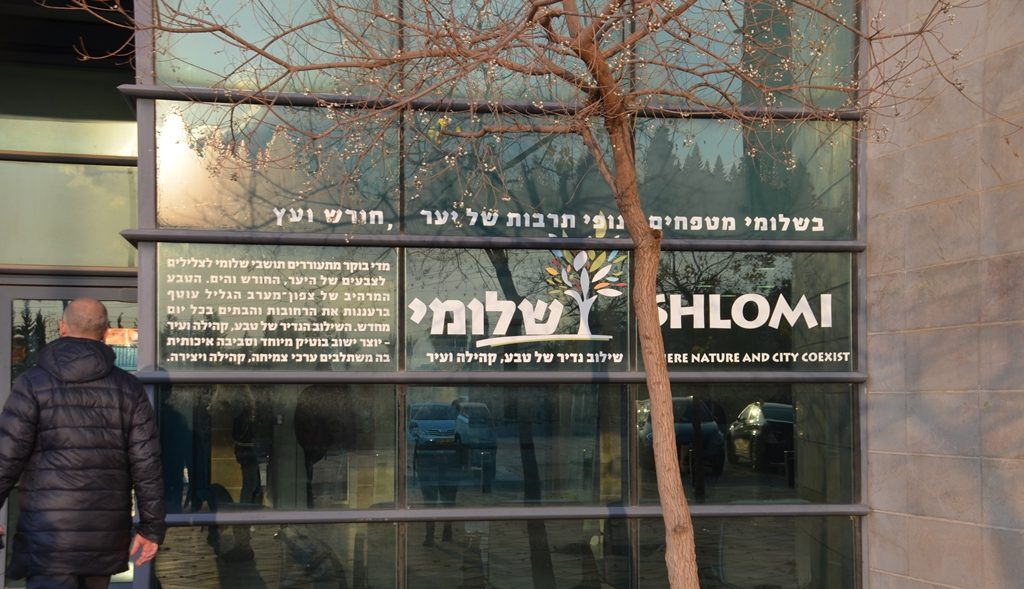 Shlomi municipal center in northern Israel
