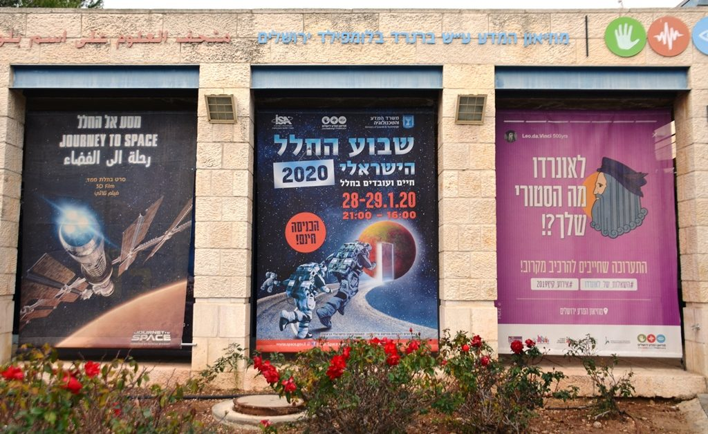 Signs at entrance to Bloomfield Science Museum in Jerusalem