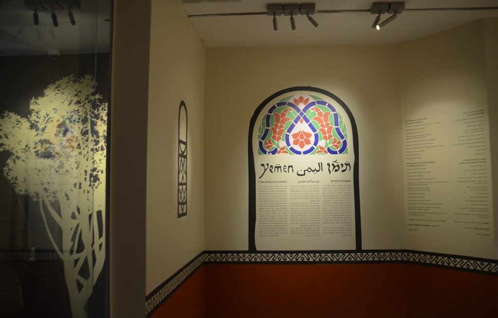 Entrance to YEMEN exhibition at Bible Lands Museum Jerusalem