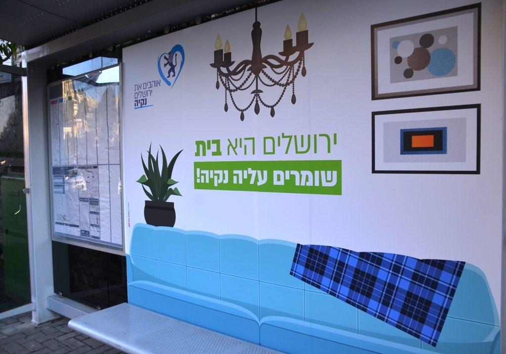 Jerusalem Israel cleanup poster to keep city clean