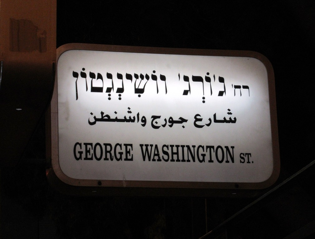 Sign for Jerusalem Washington Street.