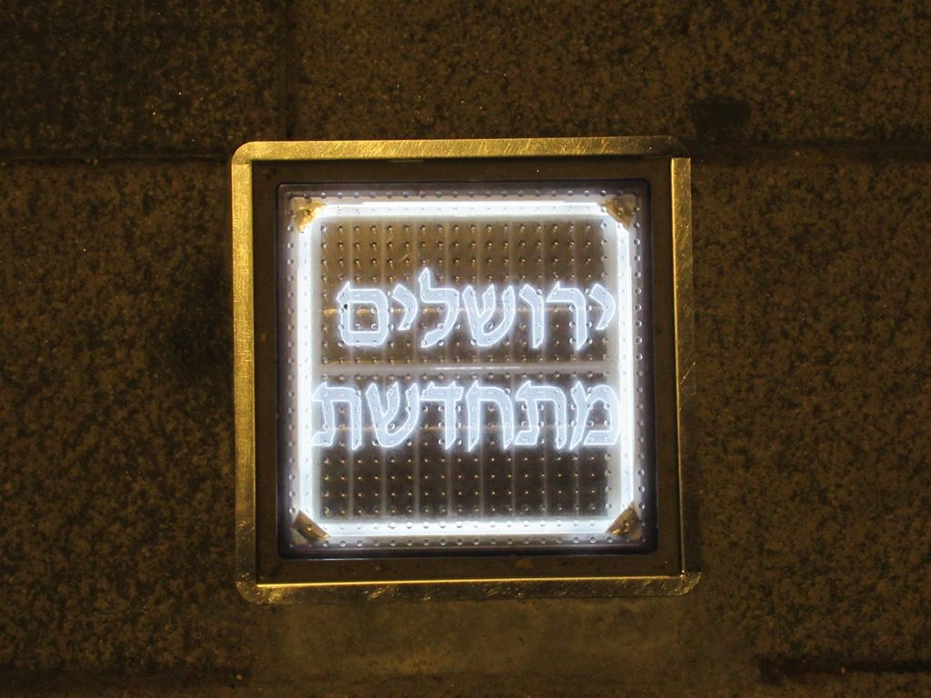 Sign on Jerusalem sidewalk