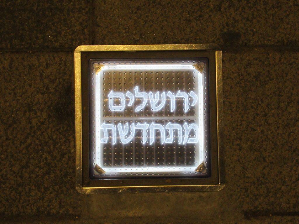 Sign on Jerusalem sidewalk