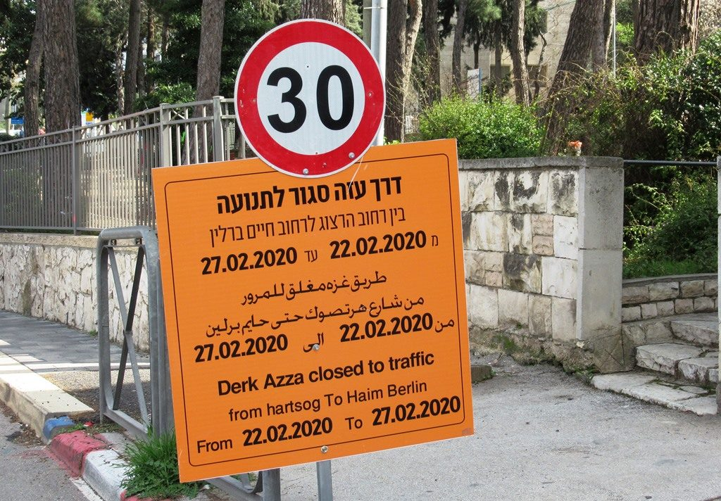 Spelling mistakes in English on Hebrew signs in Jerusalem Israel