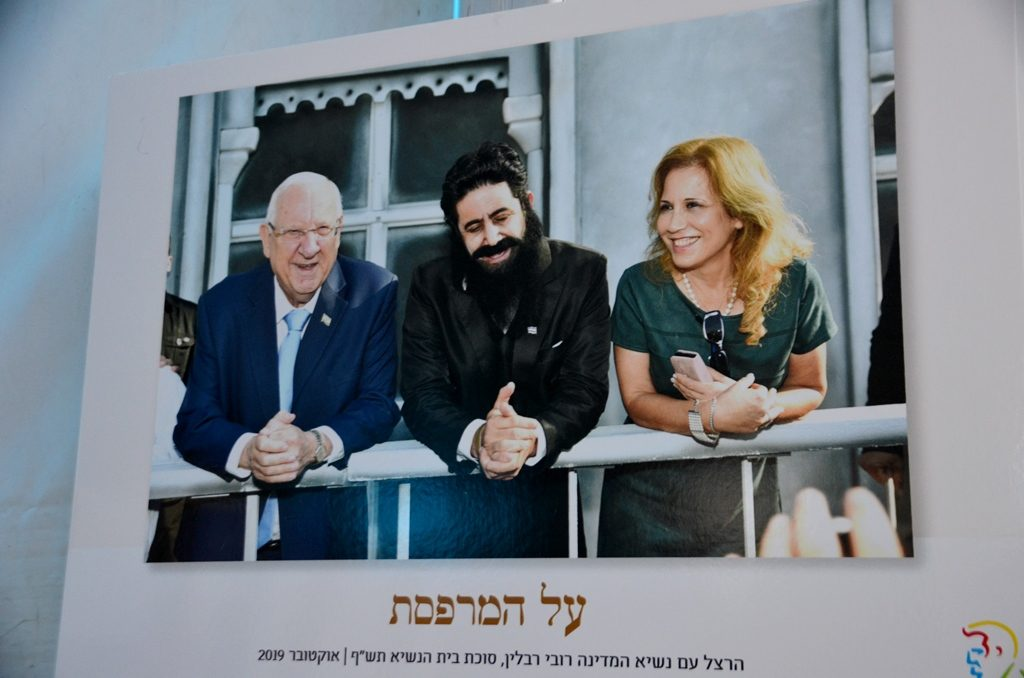 President Reuven Rivlin, Herzl impersonator, and Aliza Lavie