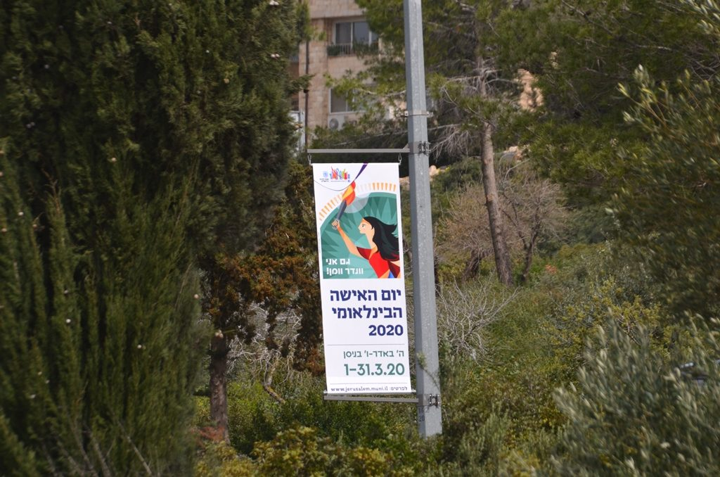 Hebrew sign for International Women's Day in Jerusalem Israel