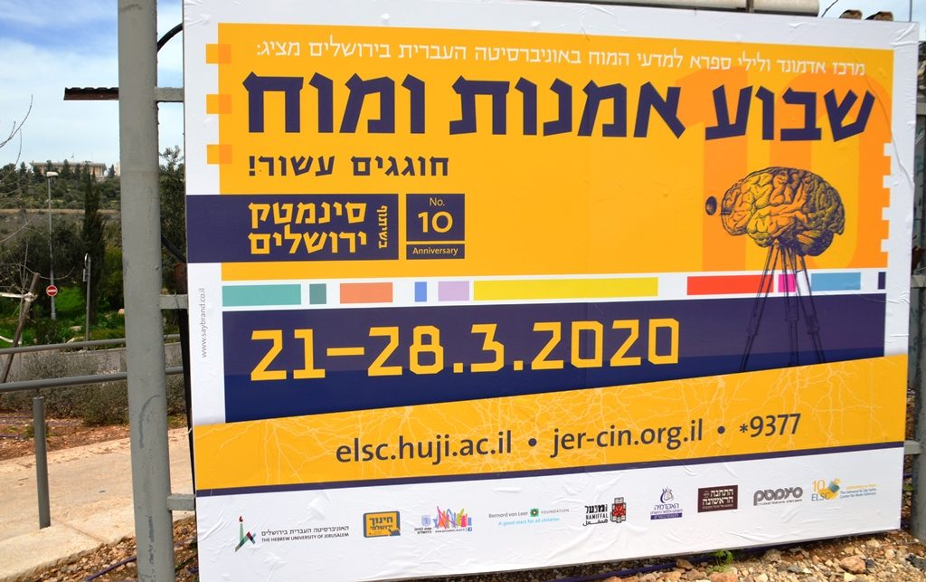 Jerusalem Israel Hebrew poster for Arts and Brain Festival at Cinematheque
