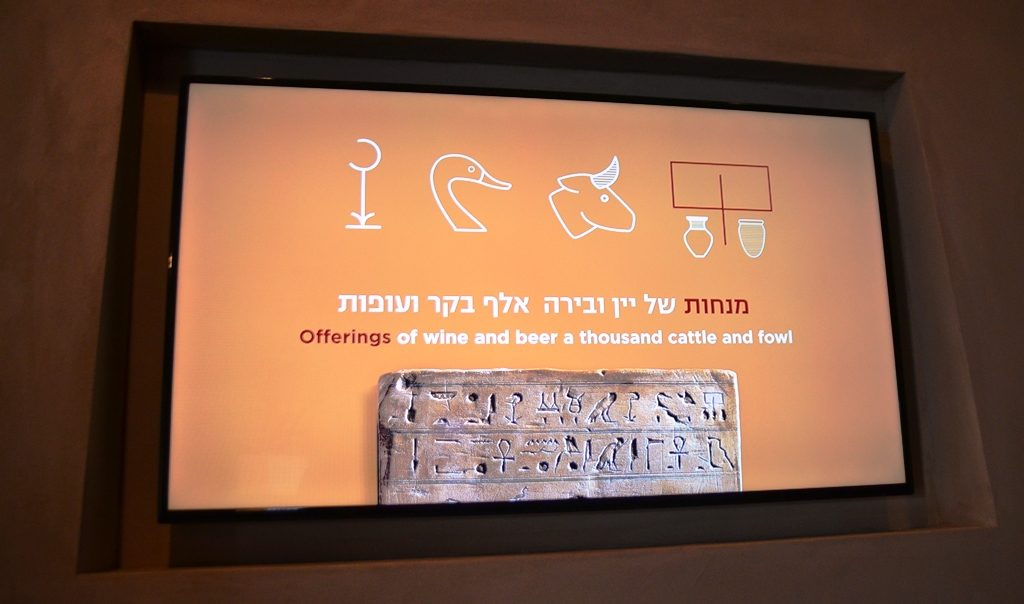 Hieroglyphics at Jerusalem Israel Museum